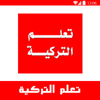 تحميل برنامج تعلم اللغة التركية للاندرويد