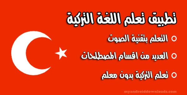 تعلم بدون معلم بعد تحميل برنامج تعلم اللغة التركية للاندرويد