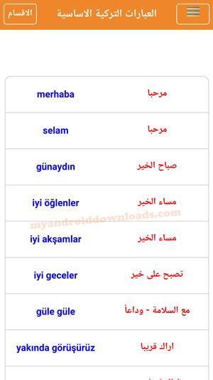 التعلم بتقنية الصوت في برنامج تعلم اللغة التركية بالصوت