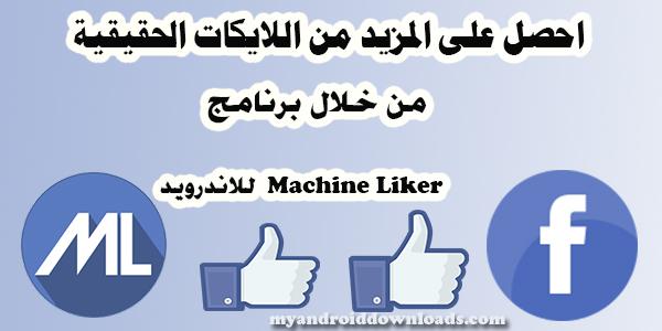كل مايتعلق ببرنامج Machine liker للاندرويد