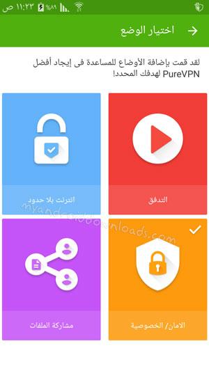 اوضاع PureVPN : احد افضل اربعه برامج VPN مجانية وسريعة لاخفاء هويتك عبر الانترنت