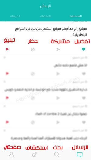 صفحة صراحة app الرئيسية وخيارات الرسائل - تحميل تطبيق صراحة للايفون
