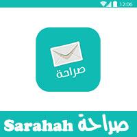 تحميل تطبيق صراحة للاندرويد Sarahah App برنامج صراحة الرسائل الرسمي