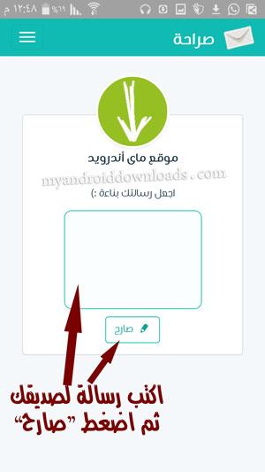 صراحة الرسائل - ارسال رسالة بعد تسجيل دخول صراحة من التطبيق باستخدام صراحة.كوم