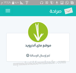 تنزيل برنامج صراحة لارسال رسالة الى حساب موقع ماى اندرويد على تطبيق صراحة sara7a