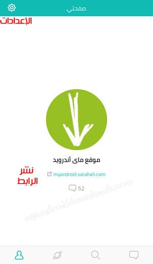نشر اكاونت برنامج Sarahah - تحميل برنامج صراحه الرسائل