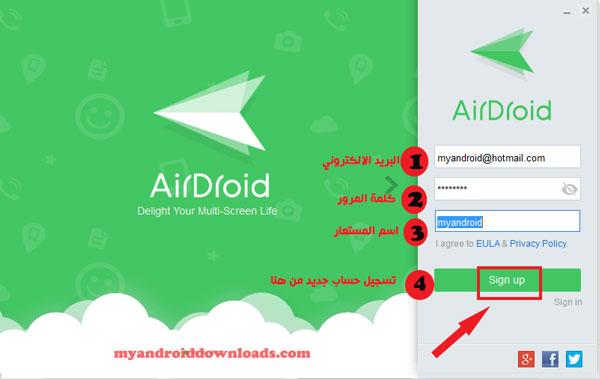 كيفية تسجيل حساب جديد في برنامج airdroid للكمبيوتر
