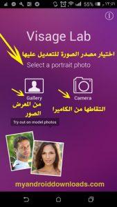 اختيار مصدر الصورة المراد التعديل عليها بعد تحميل برنامج visage lab للاندرويد