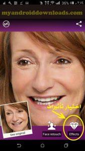 اختيار تأثيرات لاضافة بعض التأثيرات على الصورة بعد تحميل visage lab for android