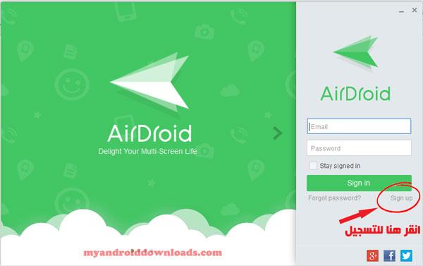 التسجيل في برنامج airdroid للكمبيوتر