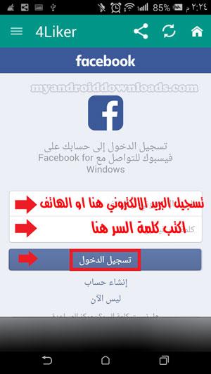 سجل الدخول بعد تحميل برنامج زيادة تعليقات الفيس بوك 2017