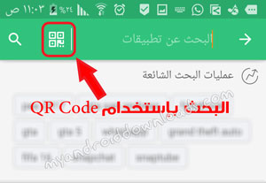 اضغط على خيار البحث باستخدام QR Code بعد تحميل تطبيق APKPure