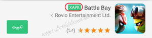 xapk: تحميل apk مجانا مع ملفات الداتا في تطبيق apkpure