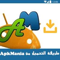 طريقة التحميل من موقع ApkMania