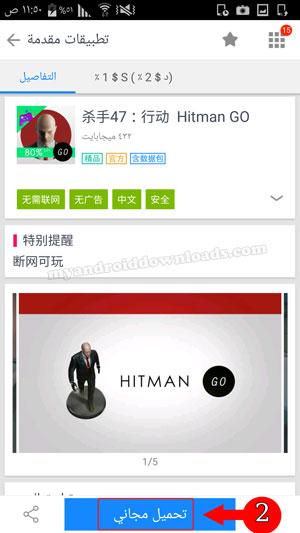 تحميل الالعاب مجانا بعد تنزيل برنامج app china