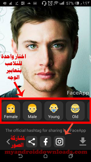 اختيار صورة للتلاعب عليها من خلال برنامج faceapp