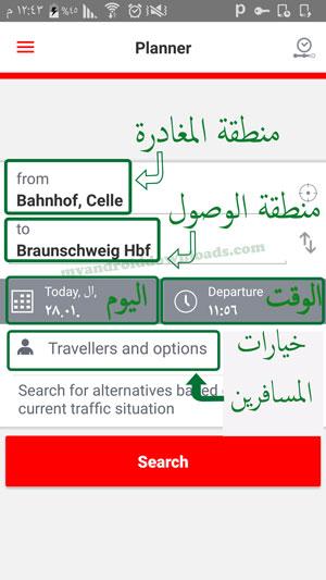 تحديد منطقة الوصول و منطقة المغادرة بعد تحميل برنامج القطارات في اوروبا