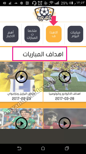 تطبيق ماي كورة يقدم لك اهم اهداف المباريات بعد تحميل تطبيق ماي كورة للاندرويد