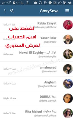 اختر حساب لمشاهدة ستوري الانستا وتبدأ تحميل ستوري انستقرام باستخدام برنامج story save instagram