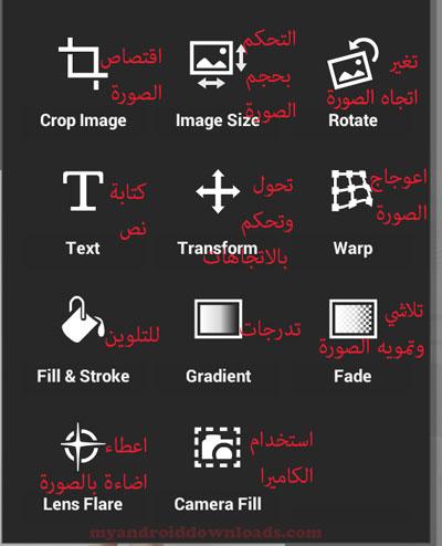 ادوات برنامج ps touch للصور للاندرويد