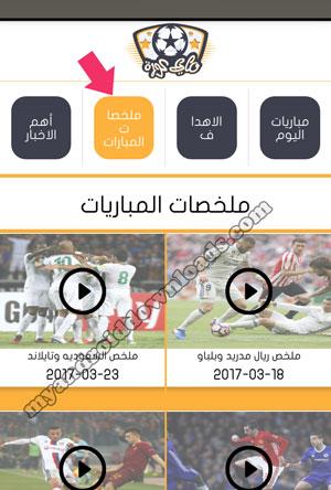 ملخصات المباريات من خلال تطبيق ماي كورة للاندرويد