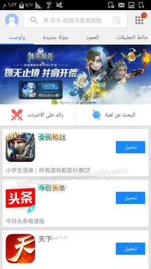 طريقة عرض التطبيقات عبر متجر App China