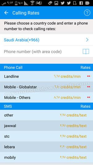 طريقة عرض اسعار المكالمات الدولية خلال برنامج dingtone
