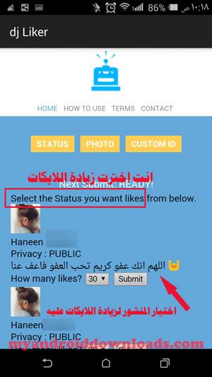 إعدادات لزيادة اللايكات والمنشورات بعد تحميل برنامج زيادة لايكات الفيس بوك