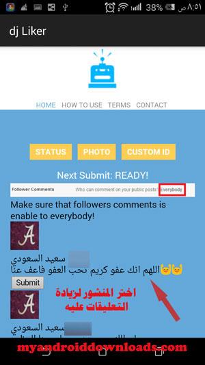 الخطوة الخامسة اختار المنشور الذي تريد زيادة التعليقات عليه بعد ان تقوم بـ تحميل برنامج زيادة التعليقات على الفيس بوك للاندرويد