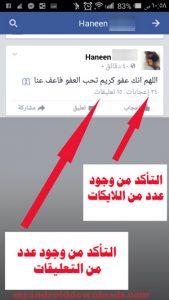 ظهور اللايكات والتعليقات بعد تحميل برنامج تزويد لايكات على فيس بوك