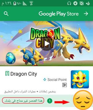 اللعبة غير متاحة في بلدك عند التحميل من جوجل بلاي - تحميل برنامج APKPure للاندرويد