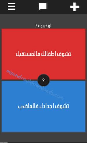 اسئلة لعبة لو خيروك بالعربي بعد تحميل لعبة لو خيروك برو للاندرويد