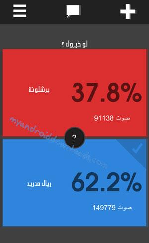 اجابات لعبة لو خيروك عربي في لعبة لو خيروك اسئلة صعبة وسئلة فعل وكتابة