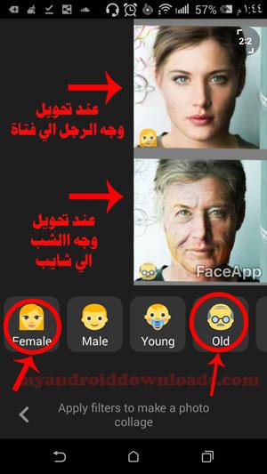 بعد تغير تعابير وجه الشب الى شايب و وجه امرأة بعد تحميل برنامج faceapp للاندرويد