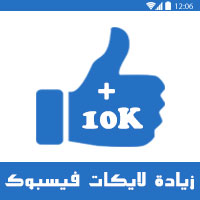 افضل برنامج زيادة لايكات فيس بوك للاندرويد 2017 تزويد لايكات الفيس بوك