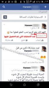 طريقة عرض اللايكات في برنامج زيادة اللايكات على الصور في الفيس بوك