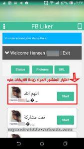 إختيار المنشور لزيادة اللايكات عليه في تطبيق لايكات فيس بوك
