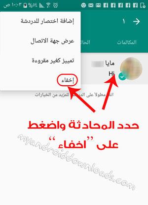 شرح واتس اب بلس : اخفاء المحادثات How To use Whatsapp plus