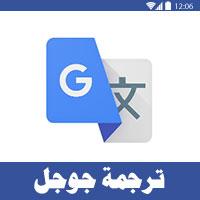 تحميل برنامج ترجمة جوجل للاندرويد