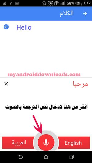 يمكنك ادخال نص الترجمة من خلال ادخال صوتك بعد تثبيت برنامج ترجمة جوجل للاندرويد