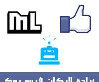 افضل برنامج زيادة لايكات فيس بوك للاندرويد