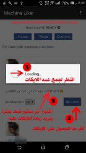 كيفية زيادة عدد اللايكات على الفيس بوك بإستخدام Machine liker