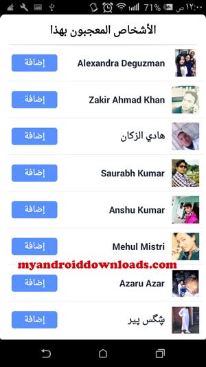 طريقة عرض المعجبين بالمنشور في تطبيق زيادة لايكات الفيس بوك مصريين 2017
