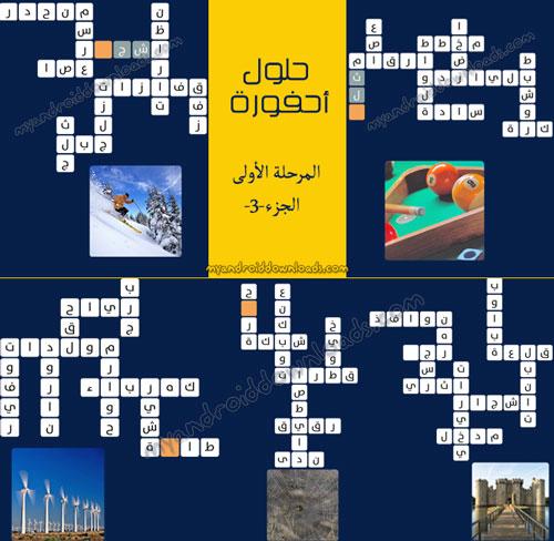الجزء الثالث من حل كلمات لعبة احفورة المرحلة الاولى - حل لعبة احفورة المرحلة الثانية، الاولى، الثالثة وجميع المراحل