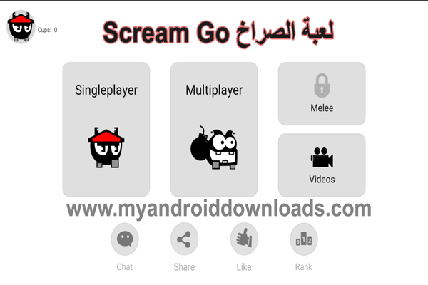 لعبة الصراخ 2018 Scream go