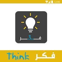 تحميل لعبة فكر لعبة Think مع حل لعبة فكر كاملة حلول شعارات افعال تجريد وجميع الفئات