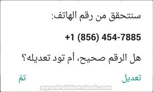 رسالة التحقق من رقم الهاتفقبل تفعيل الواتس اب برقم وهمي