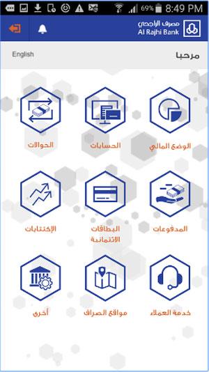 الخدمات التي يقدمها تطبيق مصرف الراجحي للاندرويد