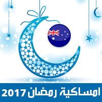 امساكية رمضان 2017سيدني استراليا تقويم رمضان 1438 Ramadan Imsakiye