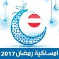امساكية رمضان 2017فيينا النمسا تقويم رمضان 1438 Ramadan Imsakiye